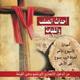 أحداث الصلب والقيامة.. كتاب جديد لخادم الرب انور داود