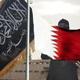 بريطانيا: دعوى قضائية رفعها مواطنون سوريون تتهم قطريين بتمويل جبهة النصرة الإرهابية