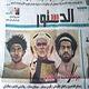 صور صادمة تسيء للمسيحية في صحيفة مصرية