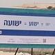 المطالبة بإزالة لافتات يضعها  يهود من أجل يسوع