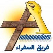 Team mbassadors