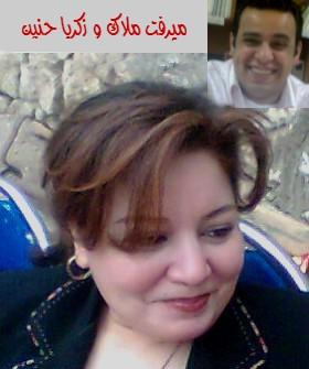 Mirvat Malak and Zakaria Hanen