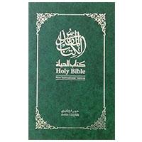 كتاب الحياة: الكتاب المقدس باللغتين العربية والانجليزية